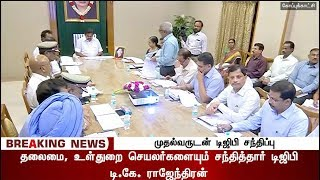 Live Report: DGP TK Rajendran meets TN CM Palanisamy over CBI investigation on Gutkha scam case