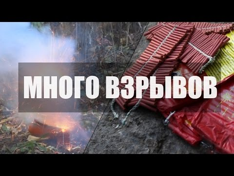 Новые Связки Петард - 100 Взрывов + 50 Взрывов = 700 О_о