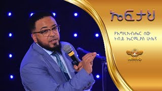 Man of God Prophet Jeremiah Husen Teaching Time