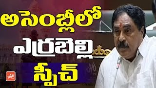 Errabelli Dayakar Rao speech about Speaker Pocharam Srinivas Reddy | CM KCR | KTR