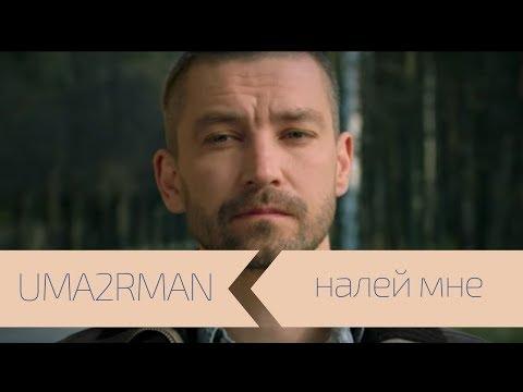 Уматурман - УмаТурман (Uma2rmaH) - Объясни мне