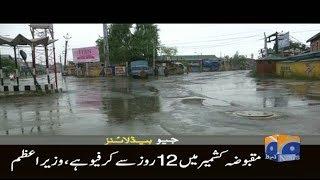 Geo Headlines 07 PM | Maqbuza Kashmir Mai 12 Roz Se Curfew - PM | 15th August 2019