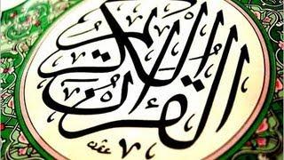 """038 Surat Şād (The Letter """"Saad"""") – سورة ص Quran Recitation"""