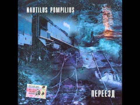 Nautilus Pompilius, Вячеслав Бутусов - Путь
