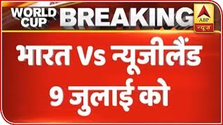 WC 2019: India To Play Against New Zealand In Semi-Finals | ABP News