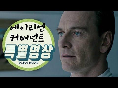 에이리언 커버넌트(Alien: Covenant, 2017) AI의 탄생 특별영상 PLAYY