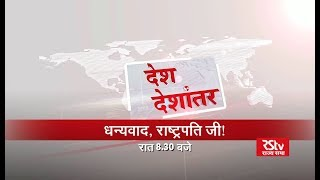 Promo - Desh Deshantar : धन्यवाद राष्ट्रपति जी   8.30 pm