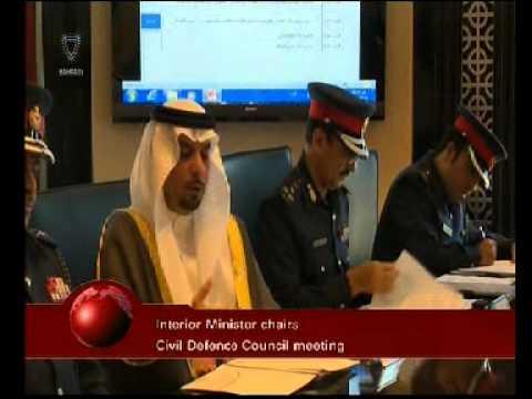 #Bahrain معالي الوزيراجتماع الدفاع المدني النسخة الانجليزية