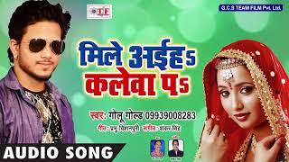 Golu Gold (2018) का सबसे बड़ा HIT SONG - मिले अईहs कलेवा पs - Mile Aaiha Kalewa Pa - Bhojpuri Songs