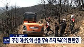정부 추경 예산,산불 관련 940억 원 반영