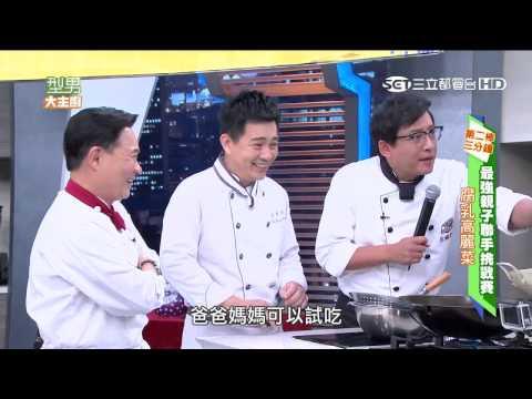 台綜-型男大主廚-20151005 最強親子聯手挑戰賽