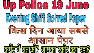 Up Police 19 June 2018 2nd Shift Solved Paper | 19 June 2018 Solved Paper | Evening Shift
