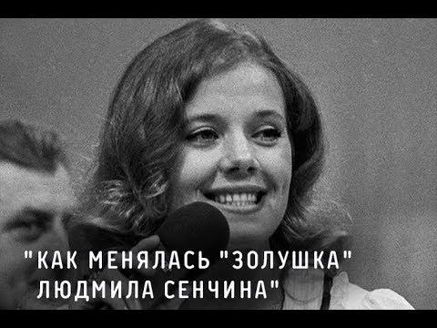 Полвека «Золушки»: как менялась Людмила Сенчина и ее главная песня