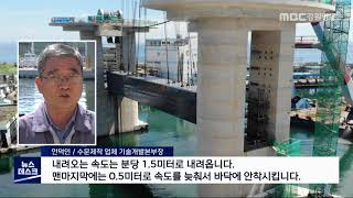 R) 전국최초 지진해일 방지시설, 수문 연결