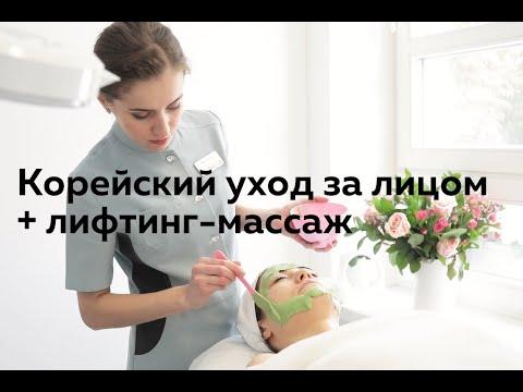 Уход с муцином от Sferangs + Реконструктивный массаж лица
