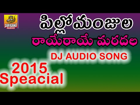 Raye Raye Mardala - Telangana Folk Dj Song 2015 - Dj Songs Telugu - Dj Remix Song 2015