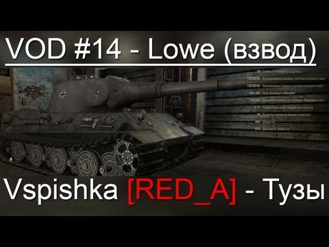 VOD по World of Tanks / Vspishka [RED_A] Lowe Спец. выпуск 2.