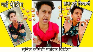 Sunil kumawat comedy | sunil ki comedy | सुनिल की कोमेडी | Sunil Tiktok video sunil comedy video new