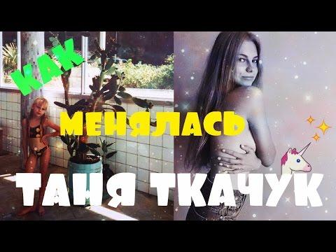 КАК МЕНЯЛАСЬ ТАНЯ ТКАЧУК (Tetty Tkachuk)