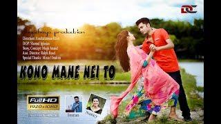Kono Mane Nei To by Imran & Nancy Bangla New Music Video 2017