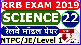 RRB NTPC Science Model Paper 2019 Part 22 | RRB JE 2019 | RRB Group D Level 1 Science MCQ