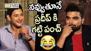 Mahesh Babu Funny Punch to Anchor Pradeep | Bharat Ane Nenu Team Interview