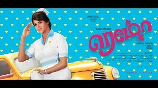 Remo Motion Poster