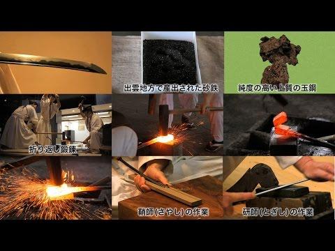 関鍛冶伝承館 日本刀の魅力