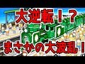 日本一周!大波乱の『桃太郎電鉄』/そらまふうらさか【Part7】 thumbnail