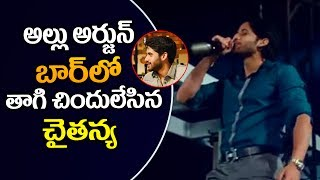 naga chaithanya drunken in allu arjun bar | Rarandoi Veduka Chudham movie songs