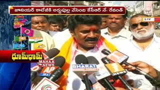 Minister Talasani Srinivas Yadav Speaks To Media Over Nominations | Mahaa news