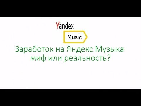Заработок на Яндекс Музыка, миф или реальность