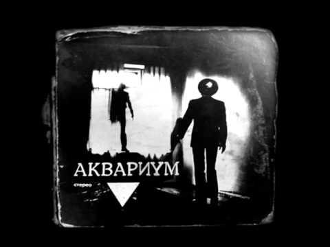 Аквариум, Борис Гребенщиков - Марш