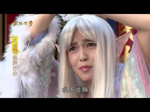台劇-戲說台灣-反白仁翹腳仔神-EP 01