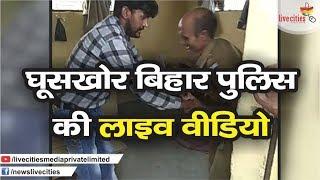 Gopalganj में Bihar Police के होमगार्ड जवान ने लिया घूस, फिर करने लगे उठक-बैठक l LiveCities