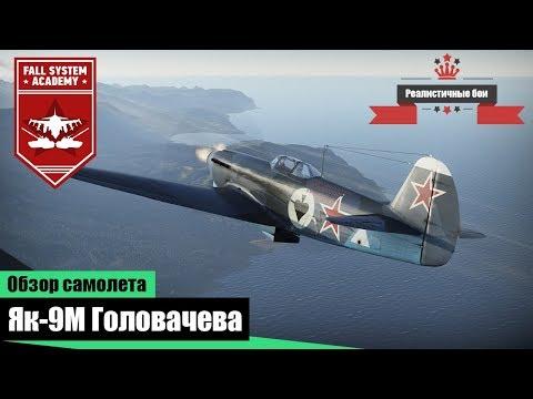 Як-9М Головачева - War Thunder