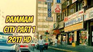 Dammam city part 1 2017 HD