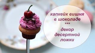 Полимерная глина ♥ Декор десертной ложки Капкейк вишня в шоколаде ♥ Polymer Clay