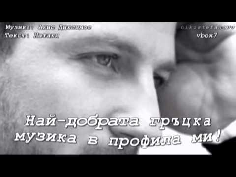 Kostas Karafotis-Ego Den Zitisa Polla - bulgarian translation