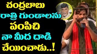 Pawan Kalyan Tells about Shocking Incident