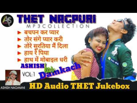 Thet Nagpuri Damkach 2017 || Ashish Nagmani || +919905198485 || Audio Jukebox ||