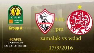مشاهدة مباراة  الزمالك و الوداد البيضاوي المغربي بث مباشر