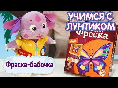 Фреска - бабочка 🦋 Учимся с Лунтиком 🦋 Новая серия