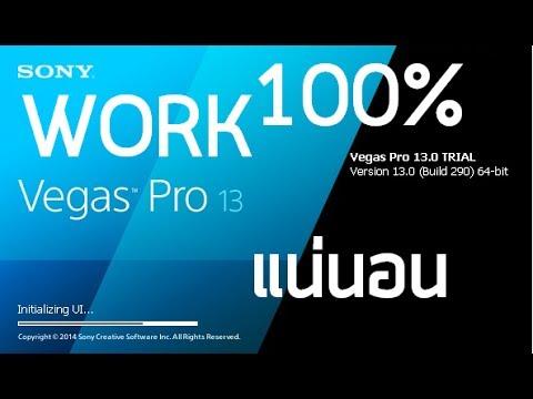 สอนลง Sony Vegas pro 13 + Working 100% (ได้แน่นอน) ถาวร!