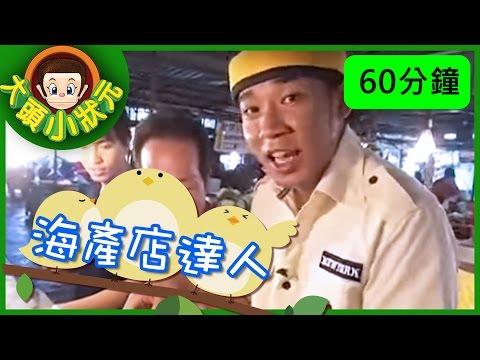 台灣-大頭小狀元-EP 006 襪子 、 海產店達人