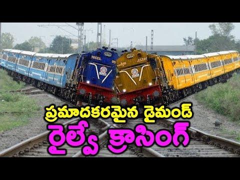 ఇలాంటి రైల్వే క్రాసింగ్ మీరు ఎప్పుడు చూసి ఉండరు || Diamond Railway Crossing || Interesting Facts