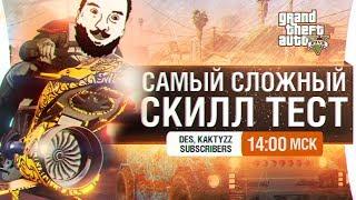 САМЫЙ СЛОЖНЫЙ SKILL TEST - GTA 5