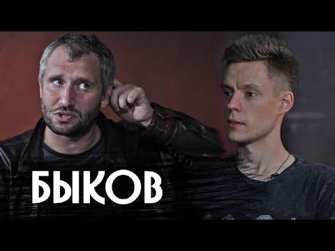 """Юрий Быков - о """"Методе"""", Хабенском и BadComedian / вДудь"""