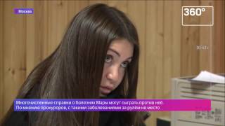 Мара Багдасарян не пришла на заседание суда по пожизненному лишению прав