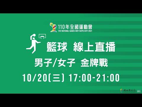 台灣-110全運會